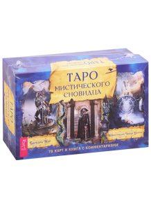 Таро мистического сновидца