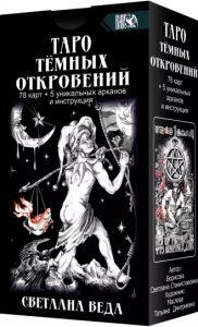 Таро Темных Откровений (78 карт+5 уникальных арканов и инструкция)