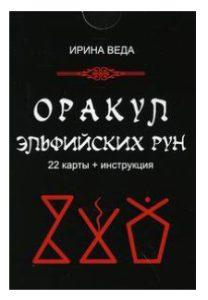 Оракул Эльфийских рун (22 карт+инструкция)
