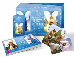Оракул ангелов (40 карт+ брошюра)