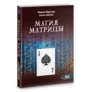 Магия Матрицы
