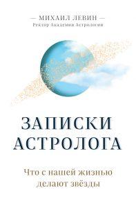 Записки астролога. Что с нашей жизнью делают звезды