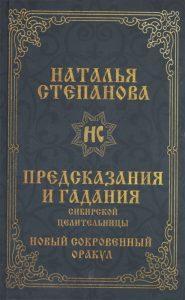 Предсказания и гадания сибирской целительницы. Новый сокровеннный оракул