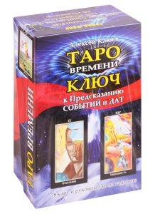 Таро времени: ключ к предсказанию событий и дат (комплект книга+карты)