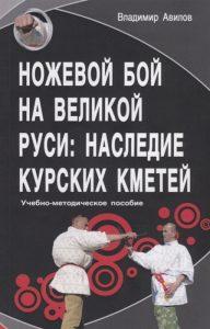 Ножевой бой на Великой Руси наследие курских кметей
