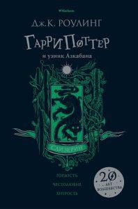 Гарри Поттер и узник Азкабана (Слизерин)