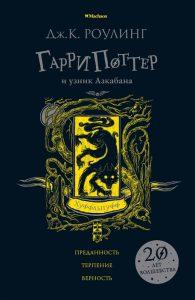 Гарри Поттер и узник Азкабана (Хуффльпуфф)