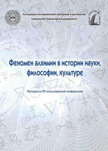 Феномен алхимии в истории науки, философии, культуре. III международная научная конференция