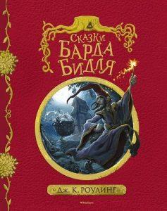 Сказки барда Бидля (с черно-белыми иллюстрациями)