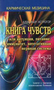 Кармическая медицина. Книга чувств или интуиция, питание, иммунитет