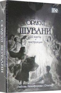 Оракул Шувани