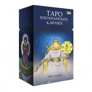 Таро Енохианских Ключей