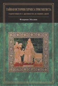 Тайная история Гермеса Трисмегиста: герметицизм с древности до наших дней
