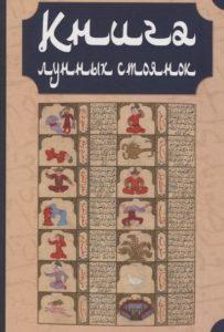 Книга лунных стоянок: Ибн Кутайба ад-Динавари. Избранные главы из Китаб аль-Анва'. Абу Ма'шар. Глава из Китаб аль-Мадхаль аль-Кабир. Глава из Гайят аль-Хаким