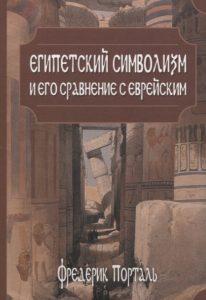Египетский символизм и его сравнение с еврейским