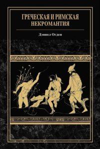 Греческая и римская некромантия