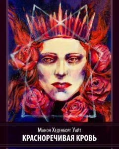 Красноречивая кровь. Богиня Бабалон и формирование женственности в западном эзотеризме