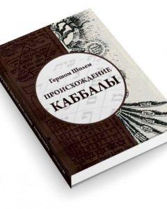 Происхождение Каббалы
