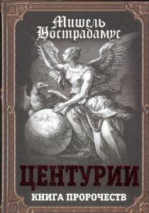 Центурии. Книга пророчеств