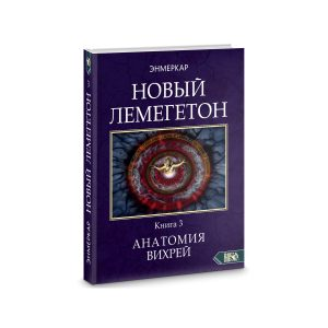 НОВЫЙ ЛЕМЕГЕТОН. Гоэтическая психотерапия. Книга 3 Анатомия Вихрей