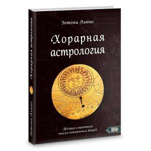 Хорарная астрология. Теория и практика поиска потеренных вещей