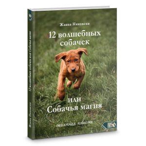 12 Волшебных собачек или собачья магия