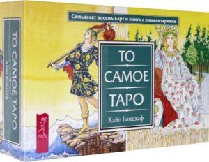 То самое Таро (брошюра + 78 карт в подарочной упаковке)