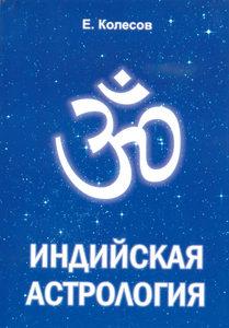 Индийская астрология