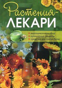 Растения-лекари. Выращивание и сбор, кулинарные рецепты, средства для снятия боли