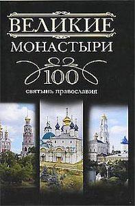 100 великих монастырей. Святыни православия фото