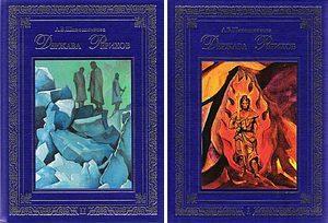 Держава Рерихов. Том 2. Сб. ст. В 2-х томах (комплект)
