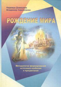 Рождение мира: Методология формирования источника изобилия и процветания