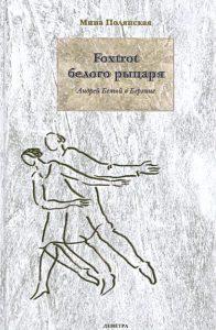 Foxtrot белого рыцаря. Андрей Белый в Берлине фото