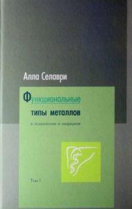 Функциональные типы металлов в медицине и психологии. Т.1 фото