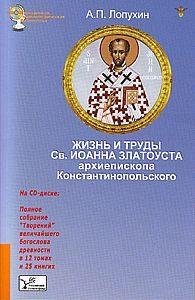 Жизнь и труды Св. Иоанна Златоуста. Книга + CD-диск фото