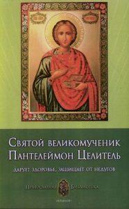 Святой великомученик Пантелеймон Целитель:дарует здоровье,защищает от недугов