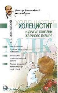Холецистит и другие болезни желчного пузыря фото