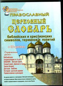Православный Церковный Словарь фото