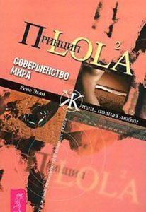 Принцип LOL2A. Совершенство мира фото