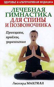Лечебная гимнастика для спины и позвоночника фото