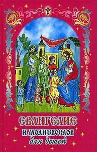 Евангелие и молитвослов для детей фото