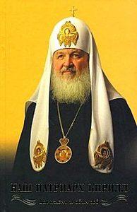 Наш Патриарх Кирилл Вся жизнь и один год