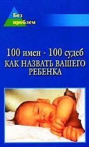100 имен - 100 судеб: как назвать Вашего ребенка