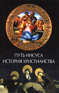 Путь Иисуса: история христианства