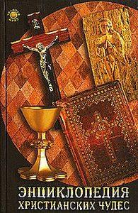 Энциклопедия христианских чудес фото