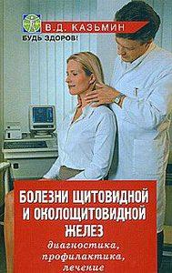 Болезни щитовидной и околощитовидной желез дп фото