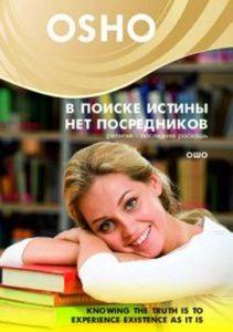 В поиске истины нет посредников (DVD) фото
