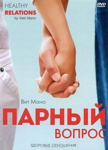 Парный вопрос. Здоровые отношения (DVD)...