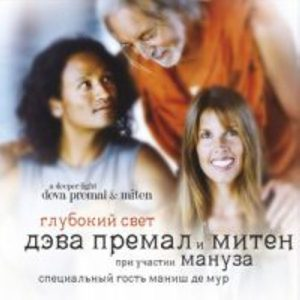 Глубокий свет (CD) фото
