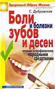 ЗОЖиД.Боли и болезни зубов и десен. Лечение и профилактика фото